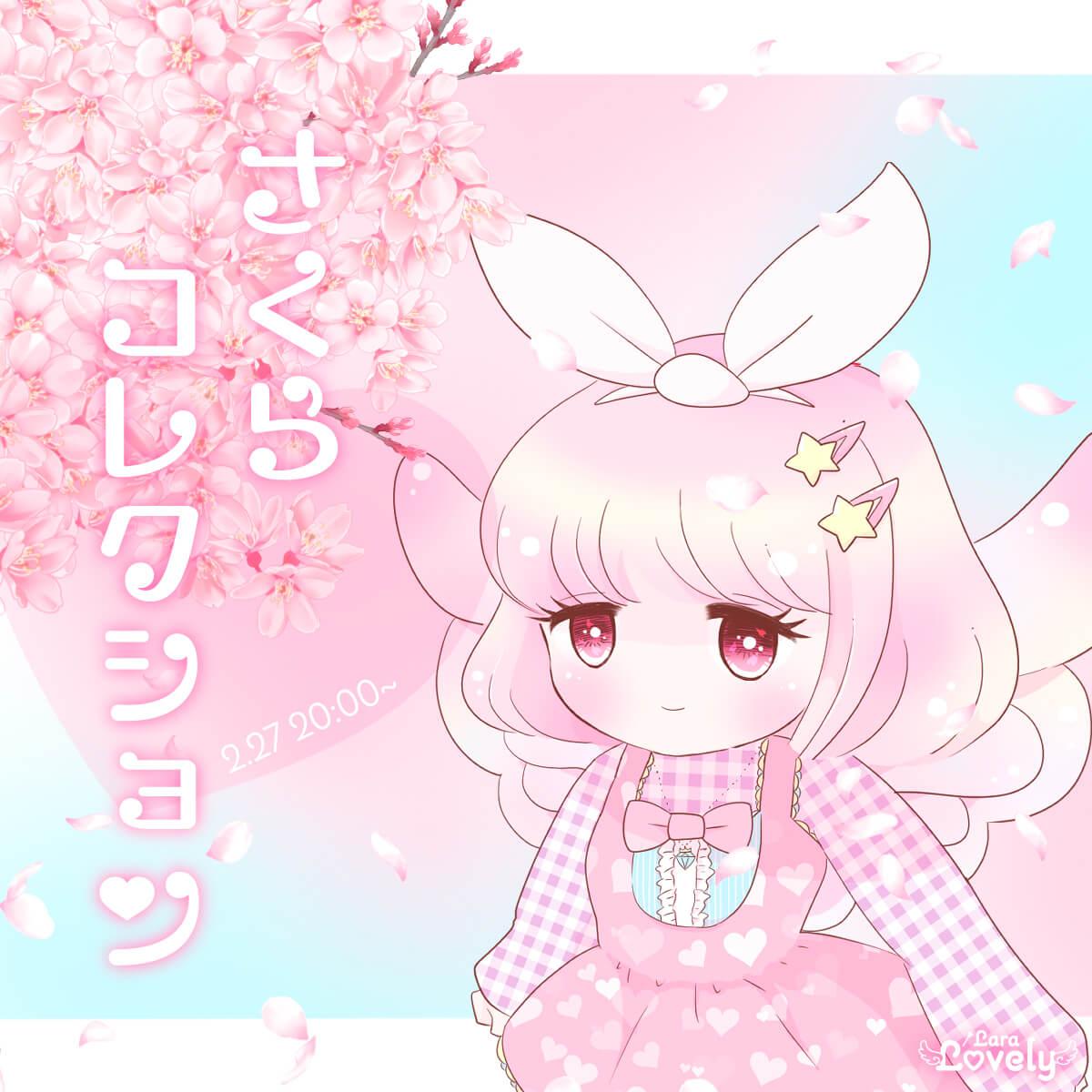 【ラララヴ 2019 Spring Collection】さくらコレクション🌸 2.27 20:00〜