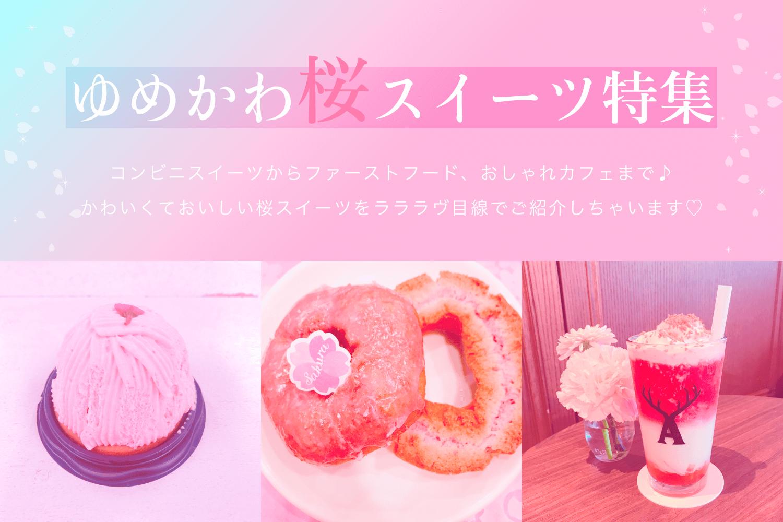 保存版♪ゆめかわ桜スイーツ特集2019