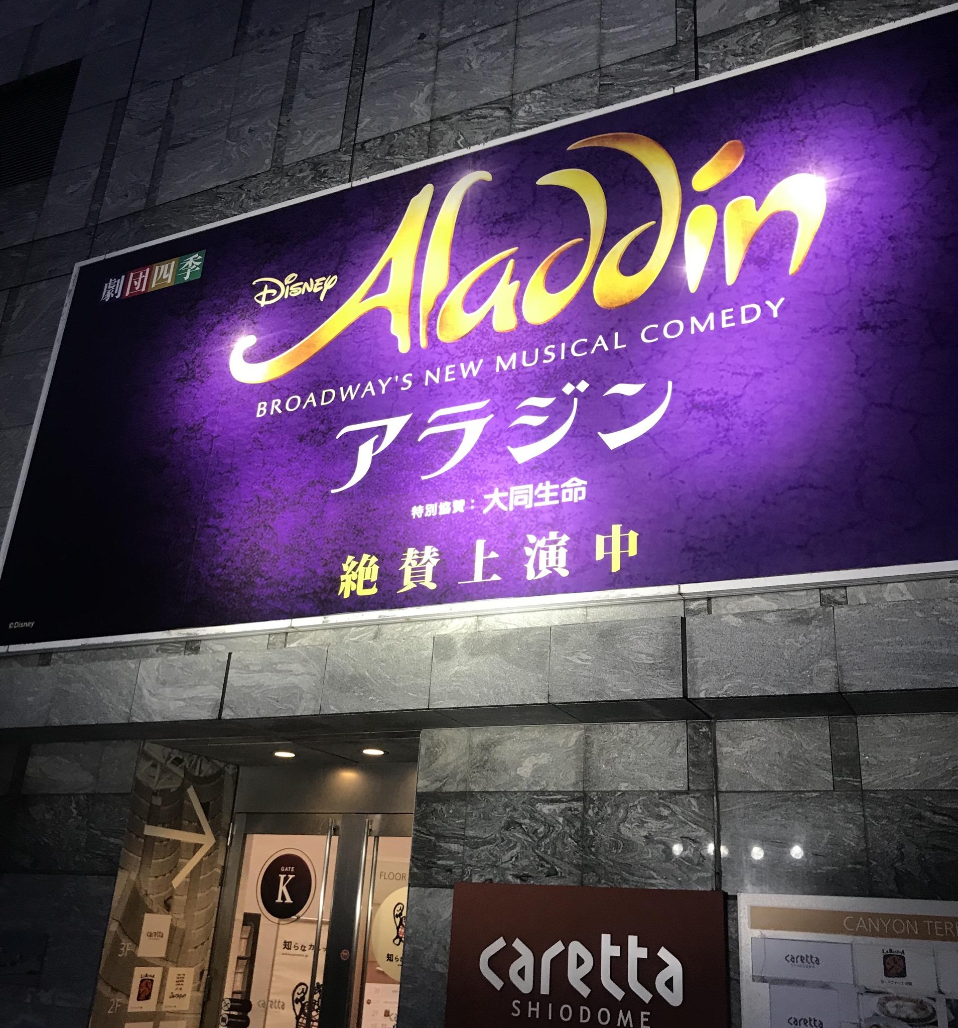 劇団四季のアラジンを観てきました