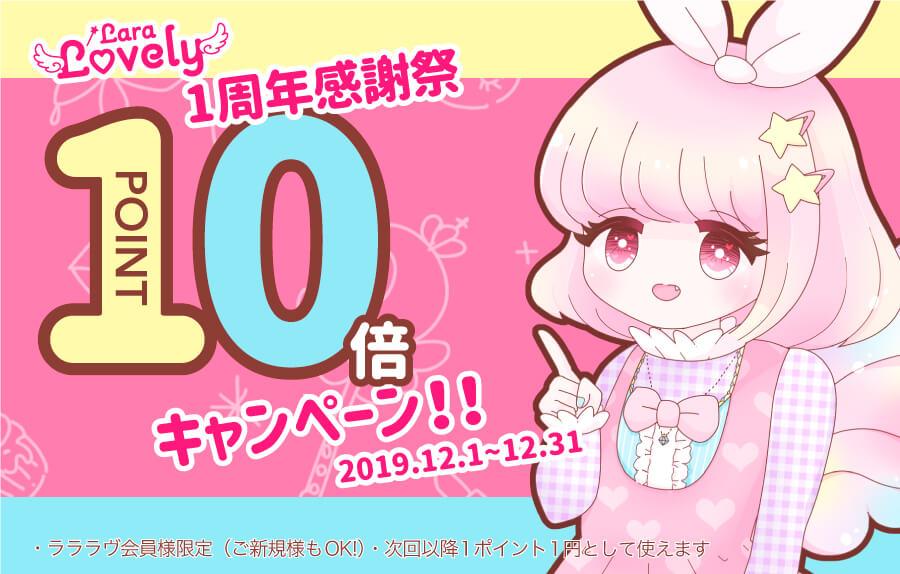ラララヴOPEN1周年感謝祭♡ポイント10倍還元キャンペーン!!