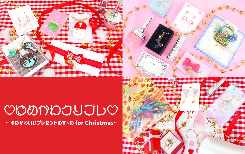 【クリスマスプレゼント】被らない!オススメゆめかわアクセサリー特集♡