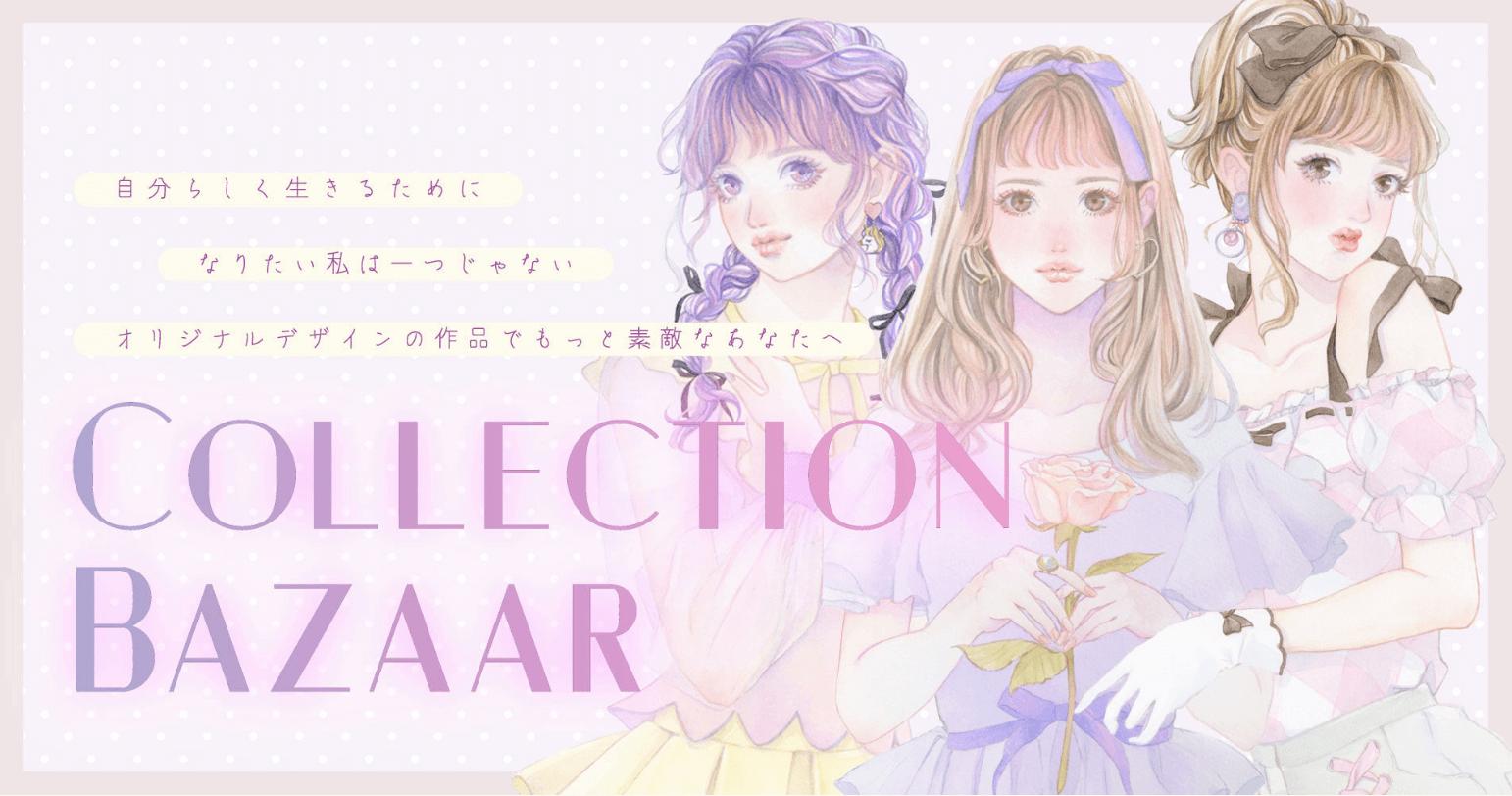 """""""かわいい""""を集めに行こう☆Collection Bazaar Christmas"""