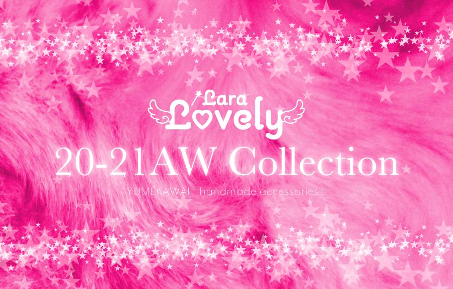 ラララヴ2020-2021 AW Collection開催中🍇🎄